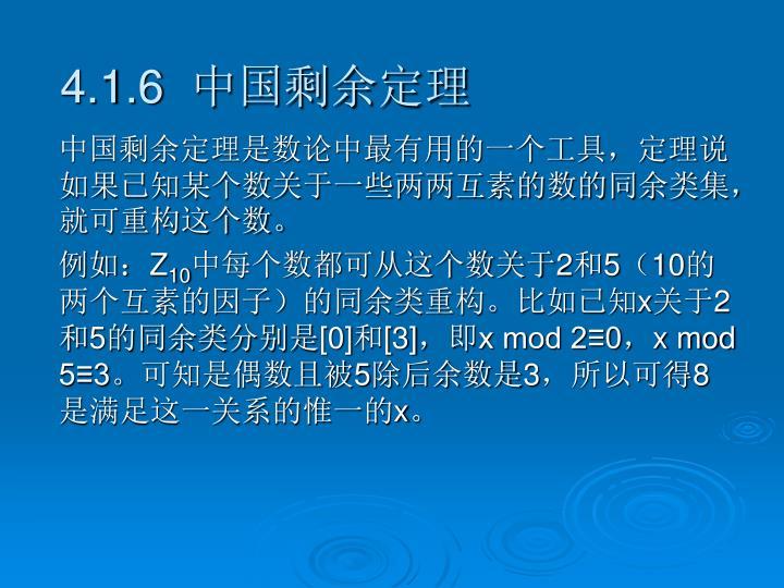 4.1.6  中国剩余定理