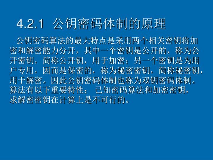 4.2.1  公钥密码体制的原理