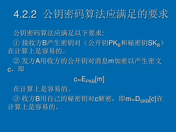 4.2.2  公钥密码算法应满足的要求