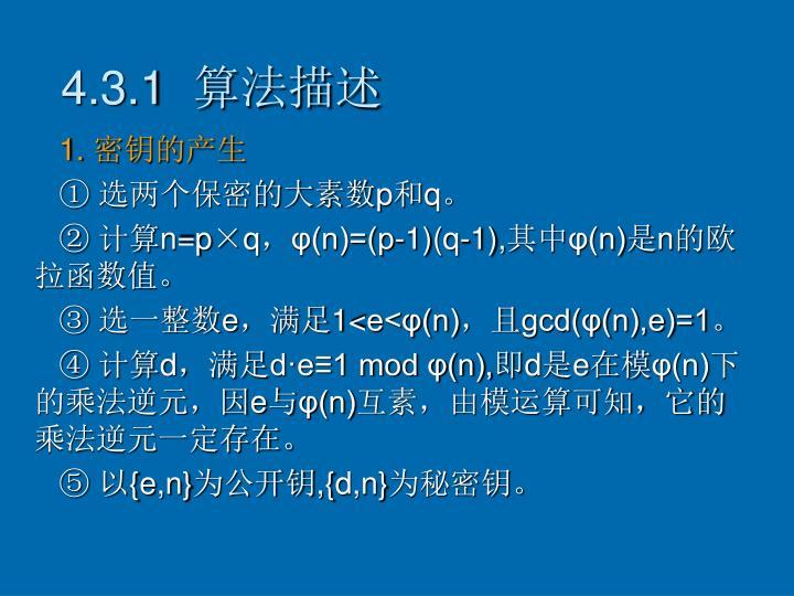 4.3.1  算法描述