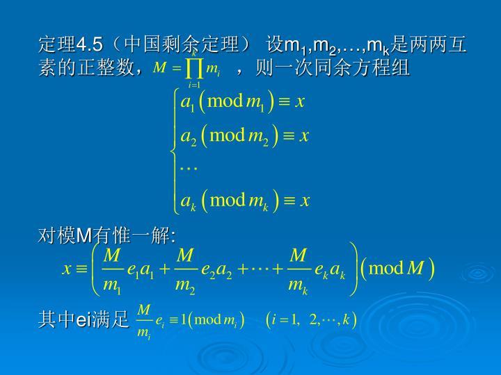 定理4.5(中国剩余定理) 设