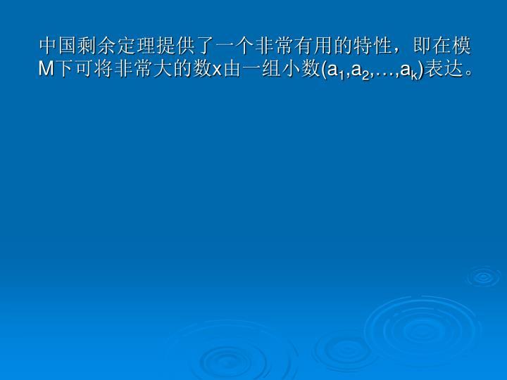 中国剩余定理提供了一个非常有用的特性,即在模