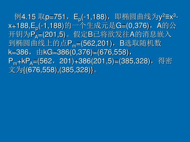 例4.15 取