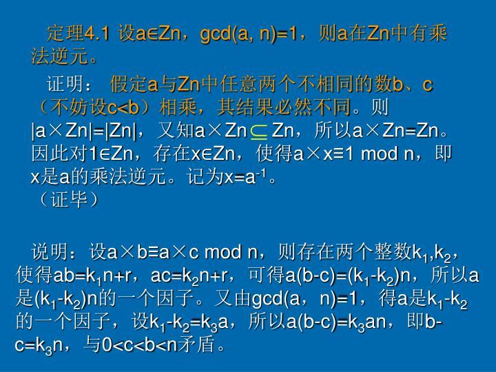 定理4.1 设