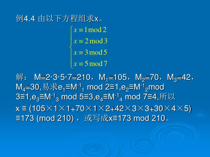 例4.4 由以下方程组求