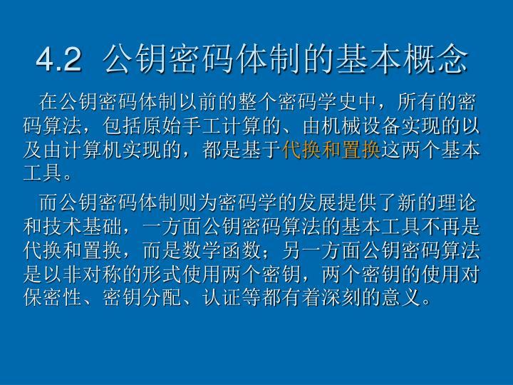 4.2  公钥密码体制的基本概念