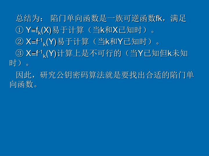 总结为: 陷门单向函数是一族可逆函数