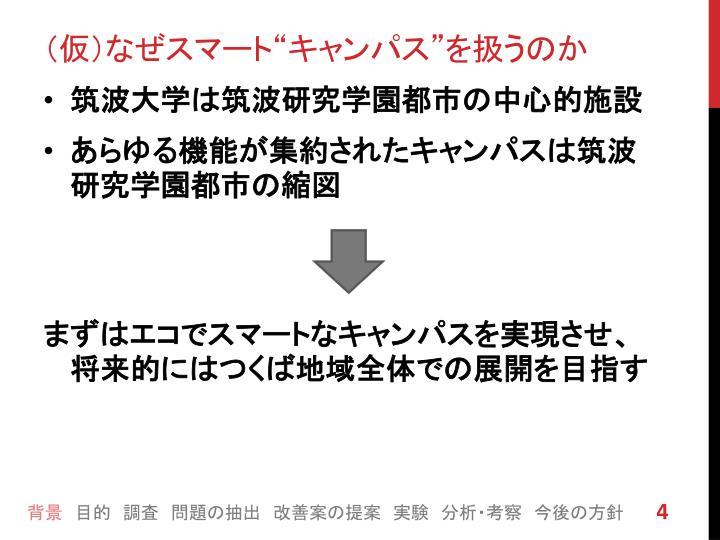 """(仮)なぜスマート""""キャンパス""""を扱うのか"""