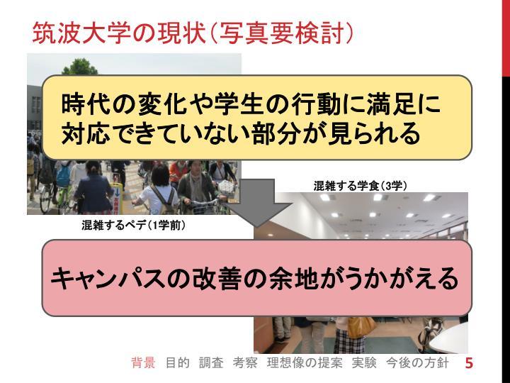 筑波大学の現状(写真要検討)