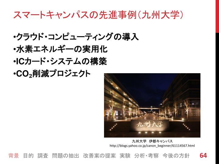スマートキャンパスの先進事例(九州大学)