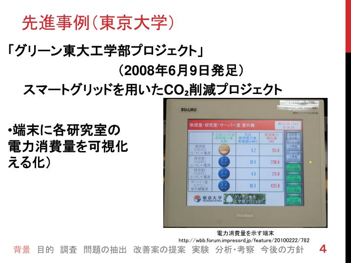 先進事例(東京大学)