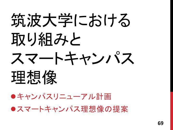 筑波大学における