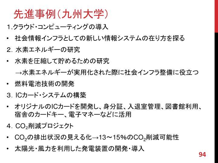 先進事例(九州大学)