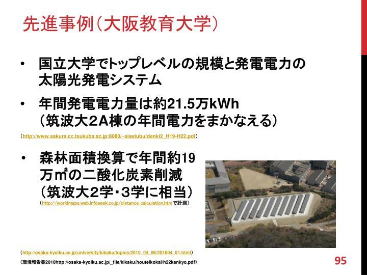 先進事例(大阪教育大学)