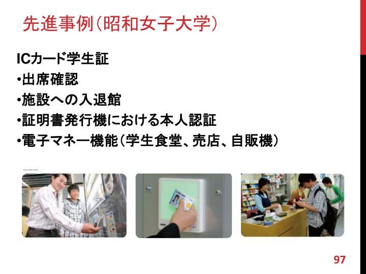 先進事例(昭和女子大学)