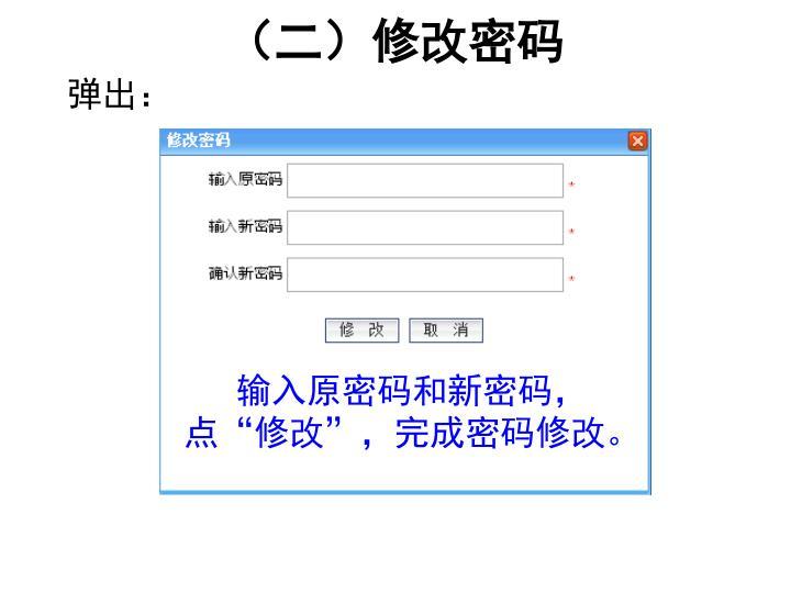 (二)修改密码