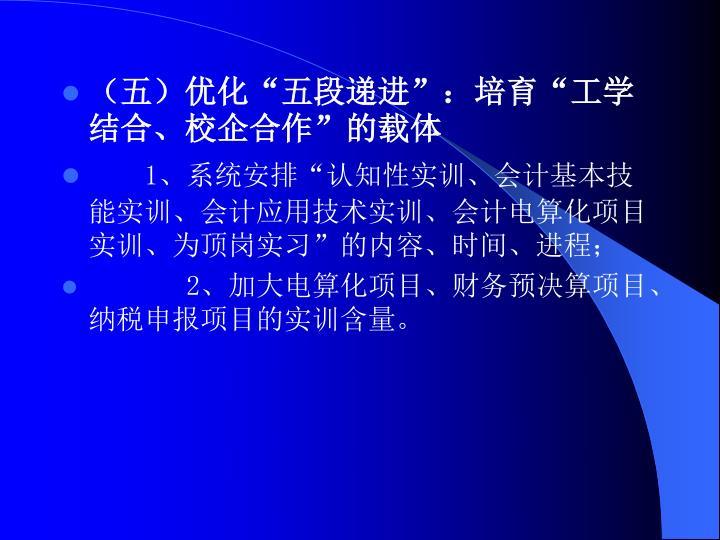 """(五)优化""""五段递进"""":培育""""工学结合、校企合作""""的载体"""