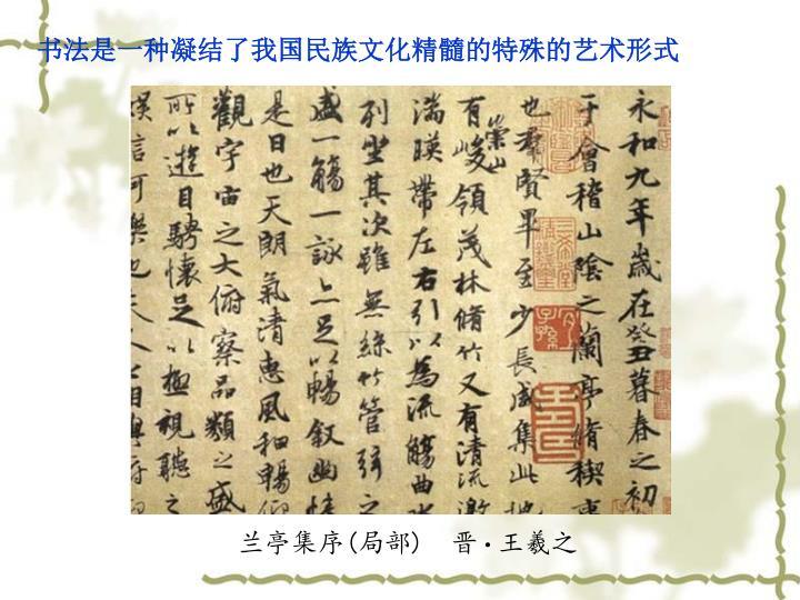 书法是一种凝结了我国民族文化精髓的特殊的艺术形式