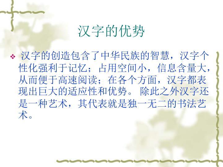汉字的优势