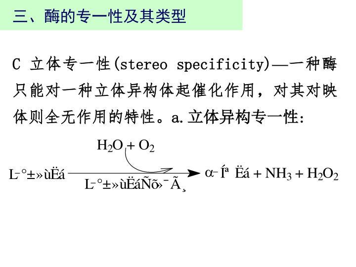 三、酶的专一性及其类型