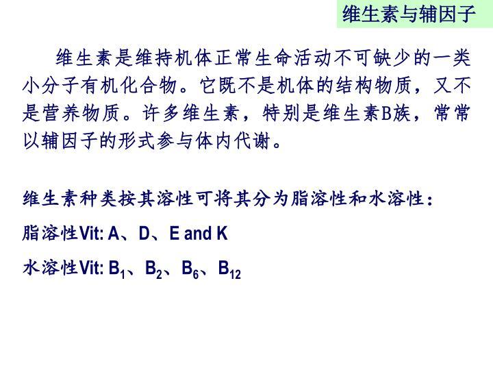 维生素与辅因子