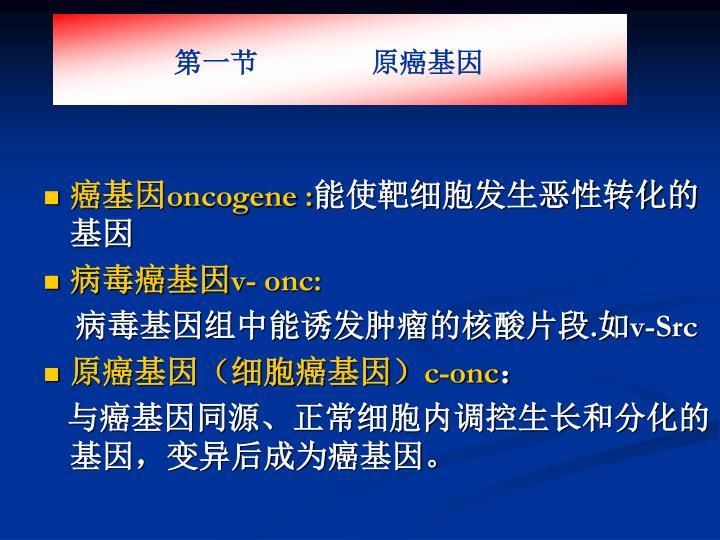 第一节        原癌基因