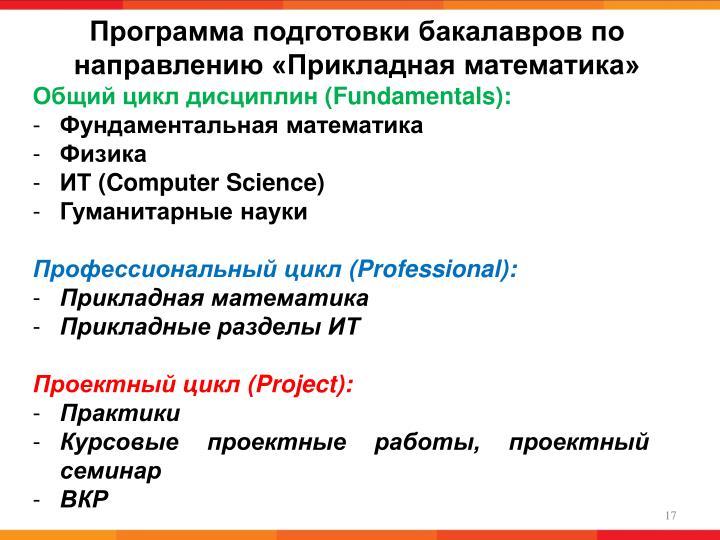Программа подготовки бакалавров по направлению «Прикладная математика»