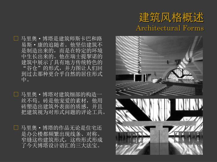 建筑风格概述