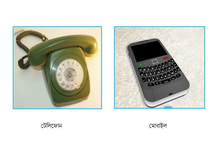 টেলিফোন