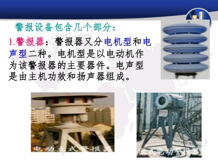 警报设备包含几个部分: