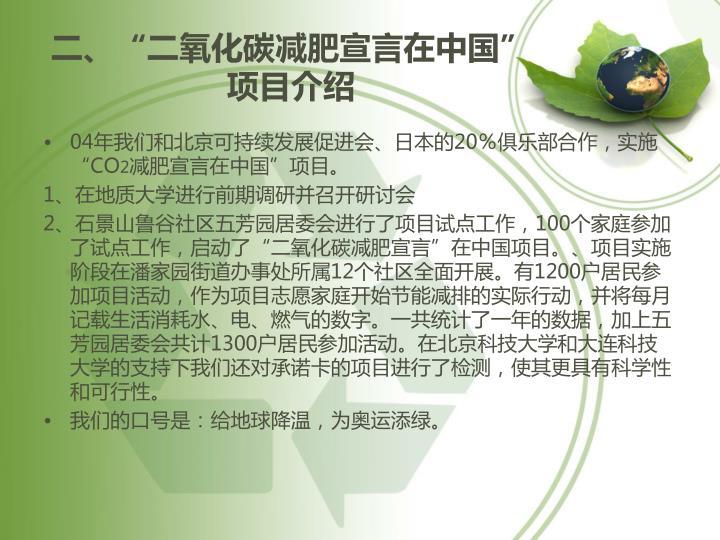 """二、""""二氧化碳减肥宣言在中国""""项目介绍"""
