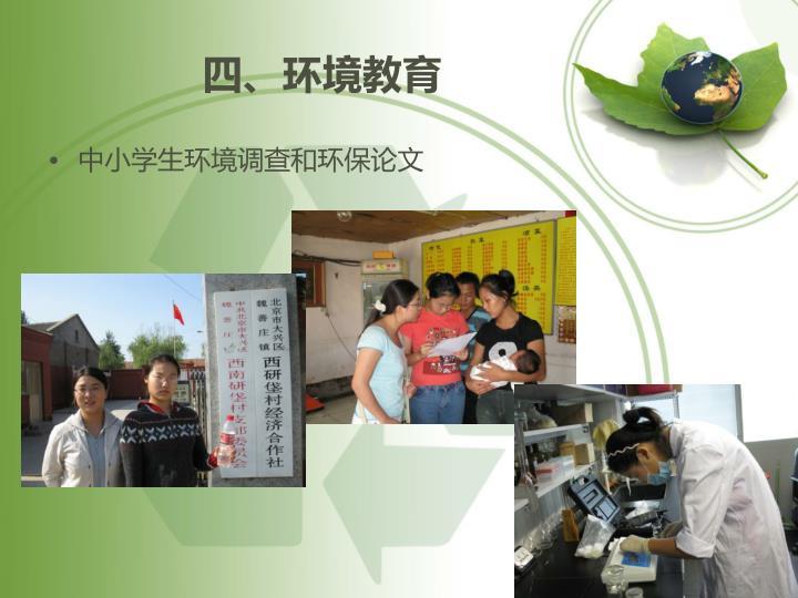 四、环境教育