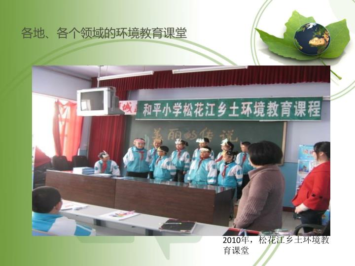 各地、各个领域的环境教育课堂