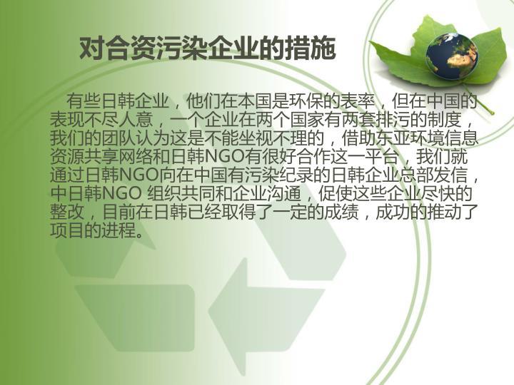 对合资污染企业的措施