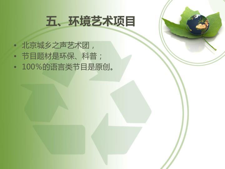 五、环境艺术项目