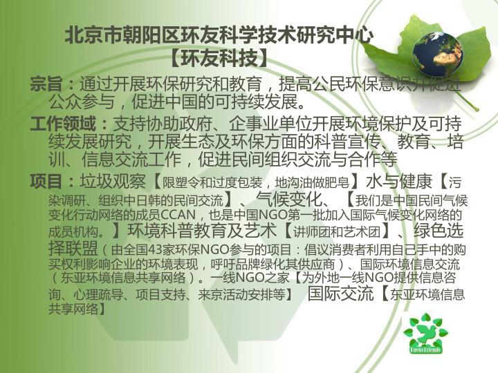 北京市朝阳区环友科学技术研究中心