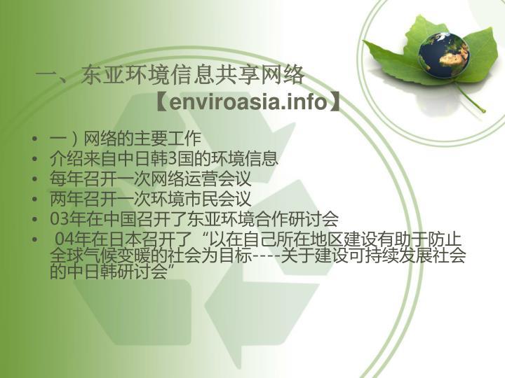 一、东亚环境信息共享网络