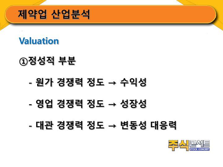 제약업 산업분석
