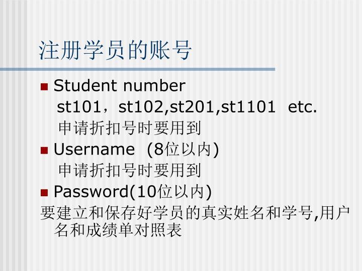 注册学员的账号