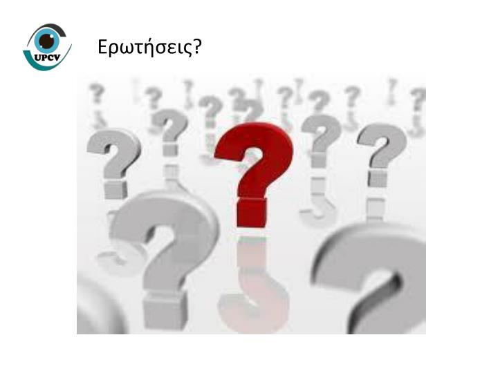 Ερωτήσεις?