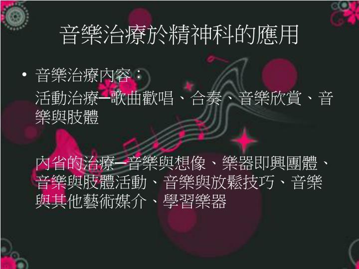音樂治療於精神科的應用