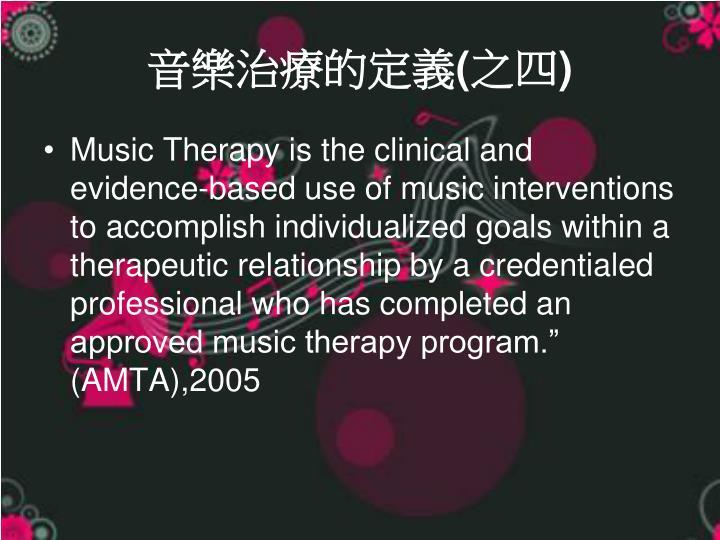 音樂治療的定義