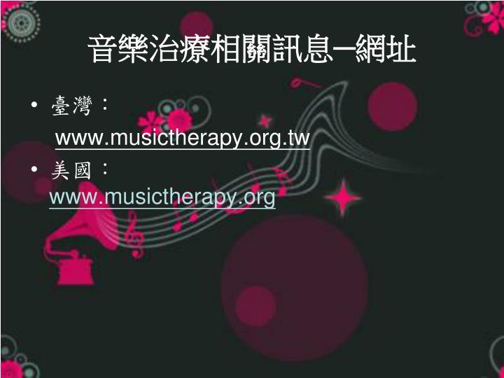 音樂治療相關訊息─網址