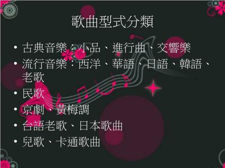 歌曲型式分類