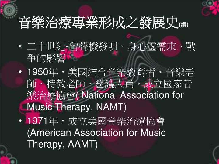 音樂治療專業形成之發展史