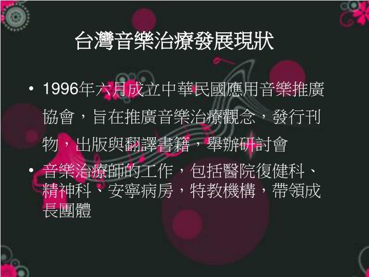 台灣音樂治療發展現狀