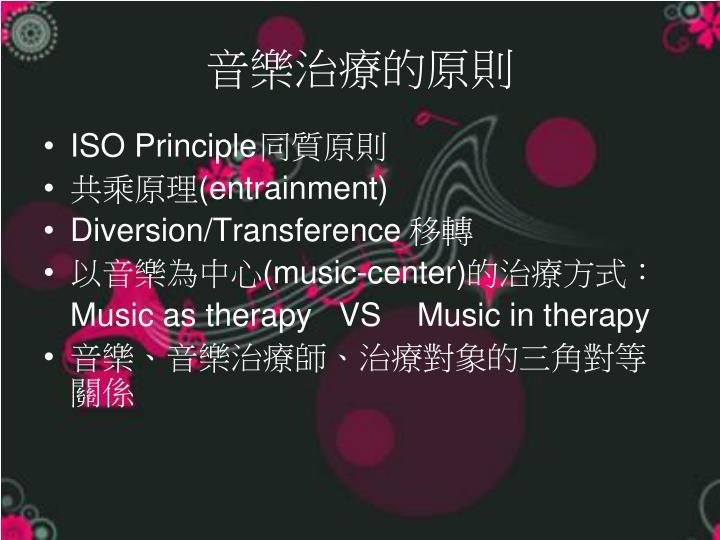 音樂治療的原則