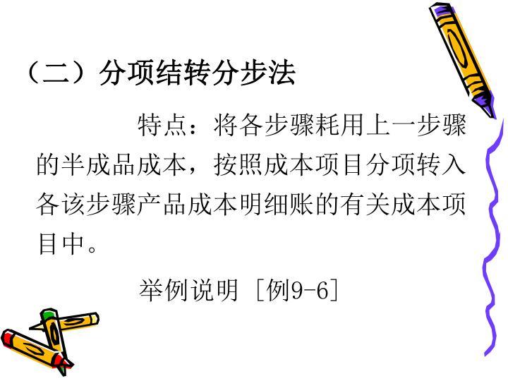 (二)分项结转分步法