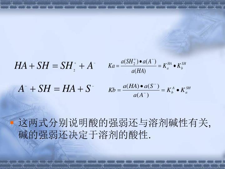 这两式分别说明酸的强弱还与溶剂碱性有关