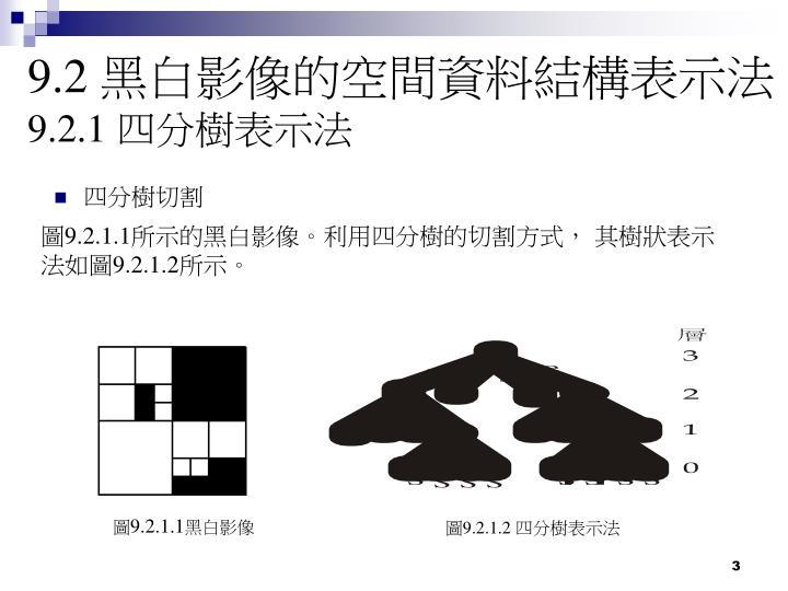 9.2 黑白影像的空間資料結構表示法